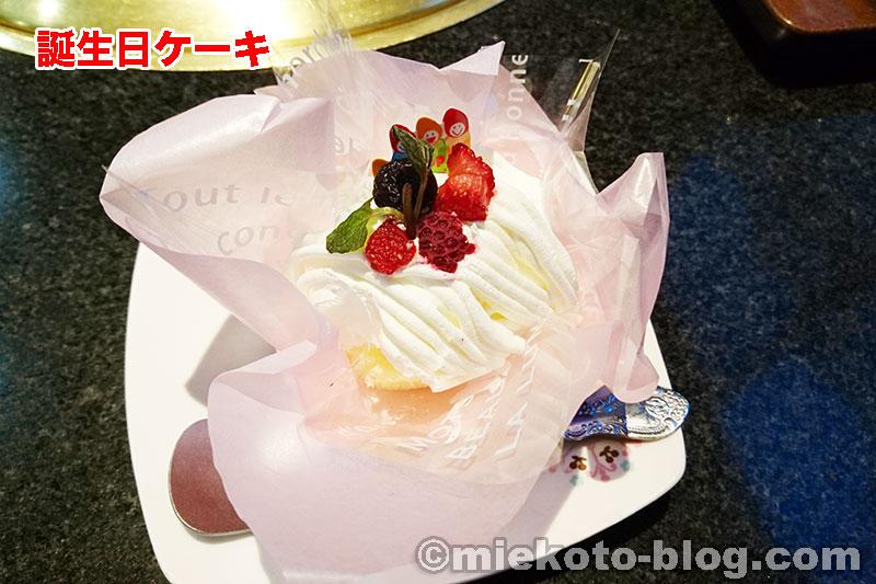 あみやき亭 誕生日ケーキ