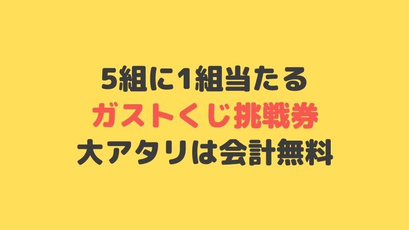 ガストくじ 大アタリ 会計無料