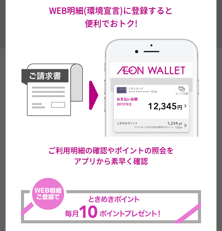 アプリ イオン 明細 クレジット カード