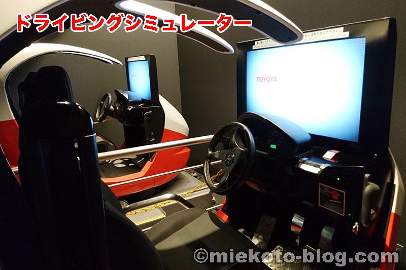 トヨタ会館 ドライビングシミュレーター
