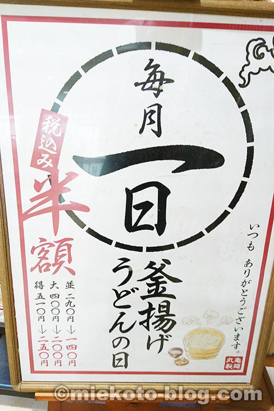 丸亀製麺 釜揚げうどんの日