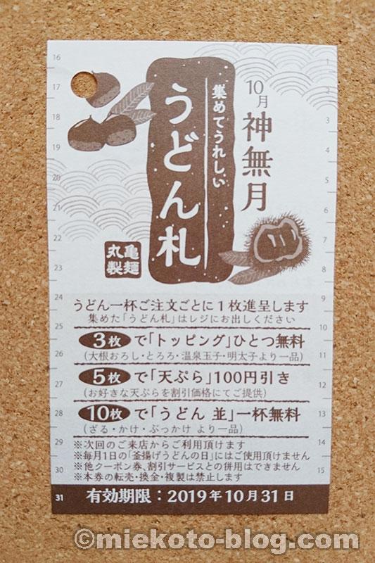 丸亀製麺 うどん札