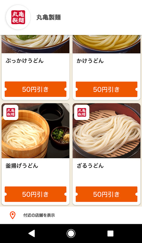 丸亀製麺 グノシー