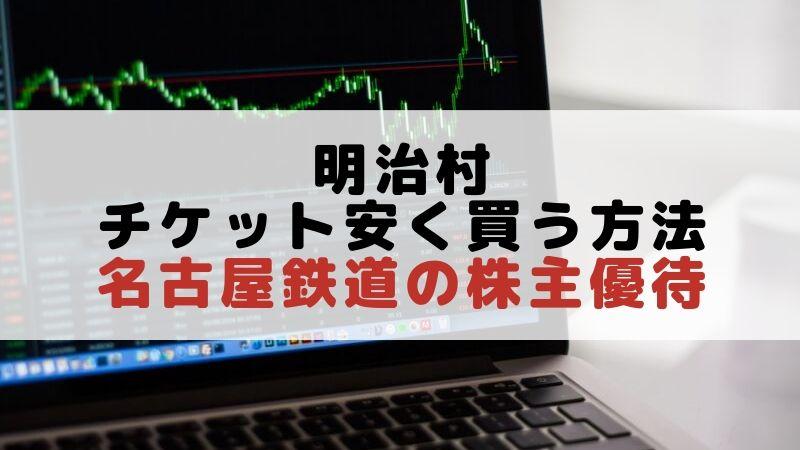 明治村 入場料 株主優待 名古屋鉄道