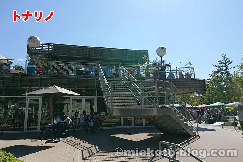 名城公園 トナリノ tonarino