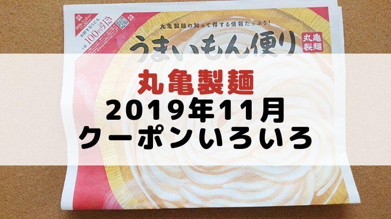 丸亀製麺 クーポン 2019年11月