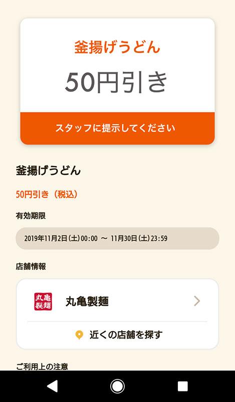 丸亀製麺 グノシー クーポン