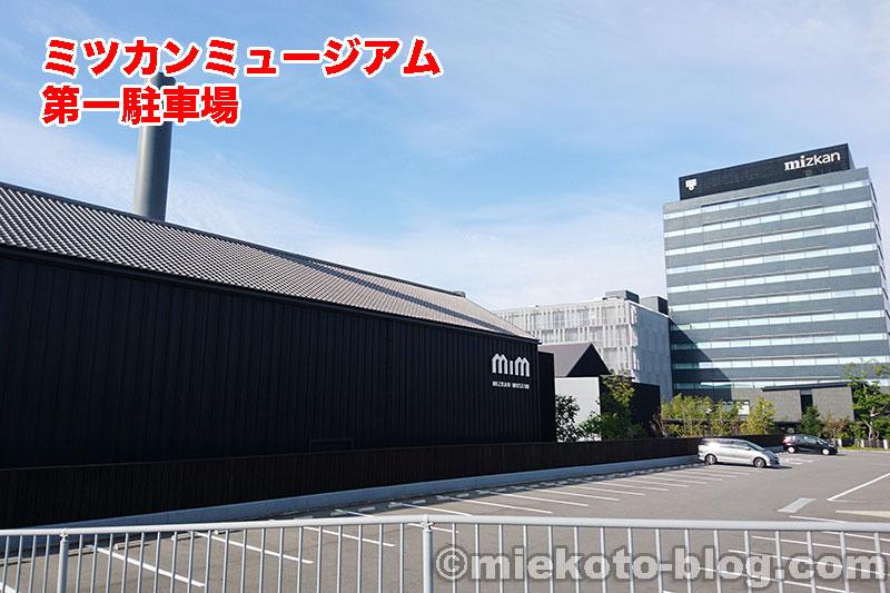 ミツカンミュージアム 第一駐車場
