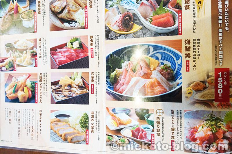 魚太郎 蔵のまち メニュー