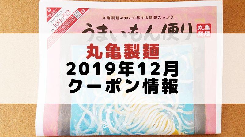 丸亀製麺 2019年12月 うまいもん便り