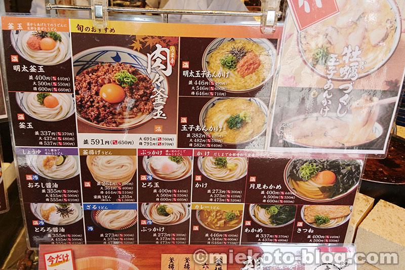 丸亀製麺 2019年12月