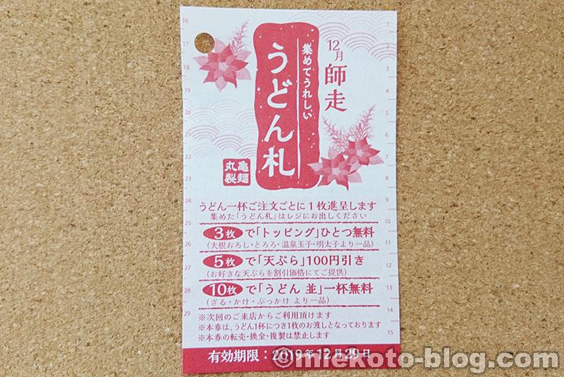 丸亀製麺 2019年12月 うどん札
