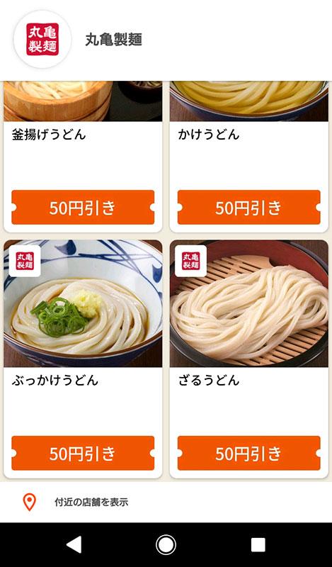 丸亀製麺 グノシークーポン 2019年12月