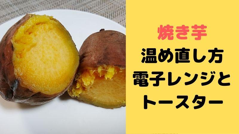 焼き芋 レンジ で 焼き芋の電子レンジでの作り方!簡単にホクホク、しっとりに仕上がる【作ってみた!】