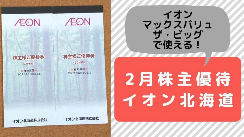イオン北海道 株主優待 2月株主優待