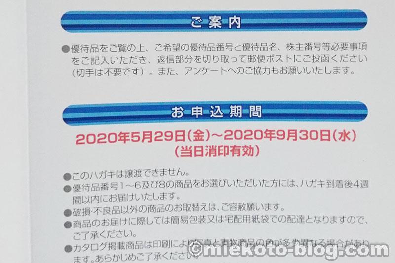 東京個別指導学院 株主優待 申し込み期限