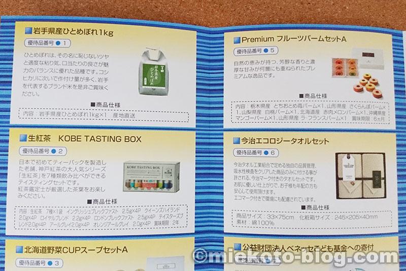 東京個別指導学院 株主優待 カタログギフト