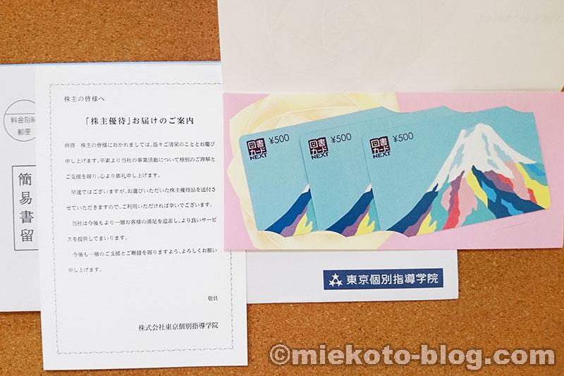 東京個別指導学院 株主優待