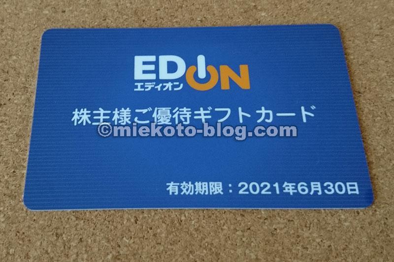 エディオン 株主優待 ギフトカード